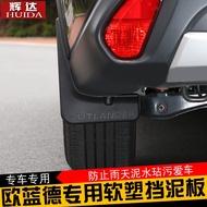 三菱 Mitsubishi-outlander 三菱擋泥板 13-19款擋泥板  新改裝專用擋泥板