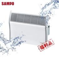 (展示品)SAMPO聲寶 浴室/臥房兩用 對流式電暖器HX-FJ10R(同HX-FH10R)(直立/壁掛皆可)