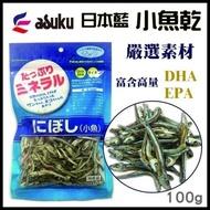 【日本藍】小魚乾 100g(日本產)(2包組)