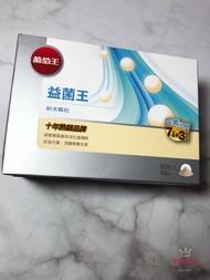 葡萄王-新益菌王粉末顆粒30包 盒裝(新一代)效期2022.04【淨妍美肌】