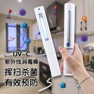 手持消毒儀 可攜式紫外線燈棒滅菌燈家用車用殺菌棒臥室內除蟎『CM1752』