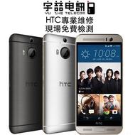 宇喆電訊 HTC One M9+ 升級版M9 M9 Plus 內置電池 耗電 無法充電 電池膨脹 換電池 現場維修換到好