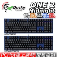 [免運速出] Ducky ONE 2 Midnight 午夜 DKON1808 108鍵 機械鍵盤 電競鍵盤 機械式鍵盤