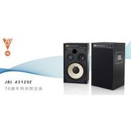 愛音音響館-JBL Hi-Fi音響(主喇叭/對)-70周年特定限定版4312SE-公司貨