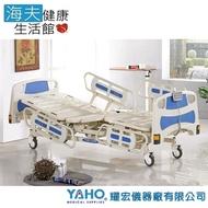 【YAHO 耀宏 海夫】YH320 加護型電動醫療床 (3馬達)