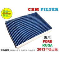 【CKM】福特 FORD KUGA 超越 原廠正廠 抗菌 抗敏 無毒 PM2.5 活性碳 靜電 空氣濾網 冷氣濾網 空調