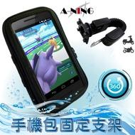 【A-NING】機車手機架 防水手機包 M號(鋁合金支架 重機 摩托車 導航GPS 手機座 後照鏡)