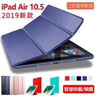 【ANTIAN】APPLE iPad Air 10.5吋 2019新款 蜂窩散熱三折支架平板保護套 皮套(智慧休眠喚醒 輕薄防摔)