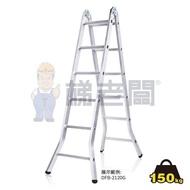 【梯老闆】5尺/5階 直馬兩用梯(直梯/A字梯/關節梯/鋁梯/荷重150公斤/免運費/DFB-2100G)