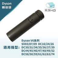 【禾淨家用HG】Dyson V6副廠轉接頭(adapter轉接頭一入)