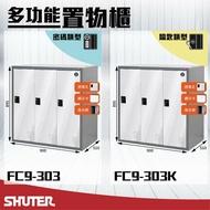 樹德 - 多功能密碼鎖置物櫃 FC9-303/FC9-303K 櫃子 收納櫃 儲藏櫃 鞋櫃 健身房衣櫃 密碼櫃 鑰匙櫃