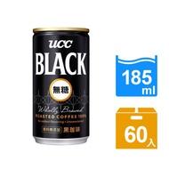 🔥免運🔥「代購」UCC BLACK無糖黑咖啡185ml(30罐x2箱)