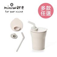 Miniware 天然寶貝兒童學習餐具 1-2-3 Sip! 愛喝水水杯組/配件組(多款任選)