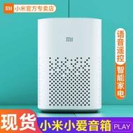 You-小米(MI)小愛音箱 Play全新小愛同學升級版智能人工藍牙WiFi音響
