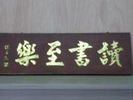 【老收藏】 紅底金漆木匾額【讀書至樂】 (清.徐三庚)