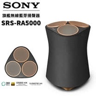 SONY SRS-RA5000 頂級無線揚聲器 全向式環繞音效 藍芽喇叭