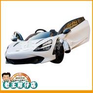 電動童車-麥拉倫 電動 童車 麥拉倫 跑車 敞篷 騎乘 超跑 造型 電動車 McLaren 玩具 禮物【老王柑仔店】