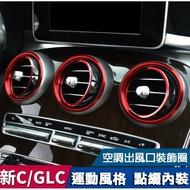 賓士Benz空調出風口裝飾外框/內框 新C(W205) C200 C250 GLC內飾美化改裝