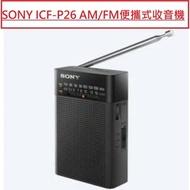 SONY - (黑色)ICF-P26 AM/FM便攜式收音機 Radio SONY收音機調諧器 可攜式連揚聲器 播放器 LED 電量顯示 AA 電池驅動 可插耳機 直立式收音機 (平行進口)