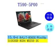 Lenovo聯想T590-5P00-3Y  15.6吋筆電/i7-8565U/512/8/250