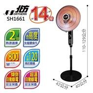 【北方】14吋碳素電暖器(SH1661)