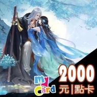 【MyCard】花與劍 2000點數卡