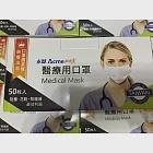 永猷 醫療級口罩 口罩國家隊榮譽出品 台灣製 醫療級 成人口罩50入/盒(2盒一組) 藍色