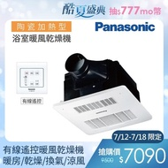 【Panasonic 國際牌】FV-30BUY3R/FV-30BUY3W 陶瓷加熱 浴室暖風乾燥機 有線遙控 不含安裝(浴室暖風機)