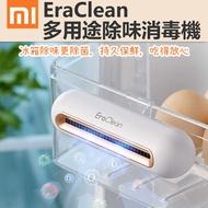 小米 - EraClean 多用途除味消毒機 CW-B01 (冰箱 雪櫃 鞋櫃 衣櫃 除臭)
