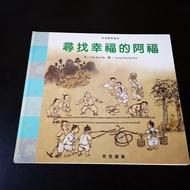 【臻心二手書】啟思數學童話 尋找幸福的阿福 //繪本A箱<二手書>