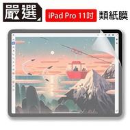 【嚴選】iPad Pro 11吋 2020/2018繪圖專用類紙膜保護貼
