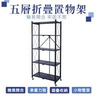 帶輪款 免安裝折疊置物收納架 五層 簡單摺疊 多功能置物架/電器架/活動展場層架