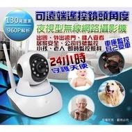 居家安全/守護天使/天使之眼/日夜視型無線網路攝影機-雙天線 畫素960P解析 監視器