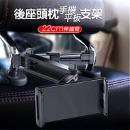汽車後座伸縮支架 手機平板車用支架 椅背頭枕支架 汽車座椅支架 iPad手機座 平板架 (折疊款)