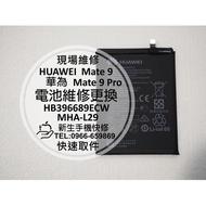 【新生手機快修】HUAWEI華為 Mate 9/Mate 9 Pro 全新內置電池 衰退 閃退 膨脹 自動斷電 無法開機 MHA-L29 HB396689ECW 現場維修更換