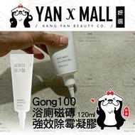 韓國 Gong100 浴廁磁磚強效除霉凝膠 120ml【姍伶】