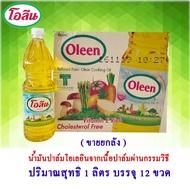 โอลีน น้ำมันปาล์ม 1 ลิตร แพ็ค 12 ขวด (ขายยกลัง) น้ำมันปาล์มน้ำมันพืชอาหาร