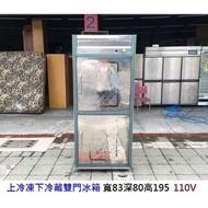 永鑽二手家具 上冷凍下冷藏冰箱 110V  含保固 營業用冰箱 雙門冰箱 冷凍櫃 冷藏櫃 二手冰箱