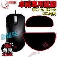 PC PARTY 火線競技 卓威 ZOWIE EC1-A/ EC2-A/ EVO 滑鼠貼 鼠腳 鼠貼