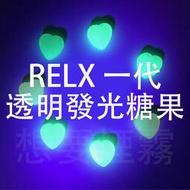 悦刻 悅刻 RELX 發光 煙蛋 透明煙彈 煙彈