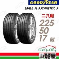 【GOODYEAR 固特異】EAGLE F1 ASYMMETRIC 5 舒適操控輪胎225/50/17(F1A5)