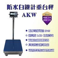 磅秤 電子秤 AKW系列白鐵台秤 不銹鋼防水秤 計重台秤--保固兩年【秤精靈】