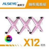 ALSEYE 奧斯艾 X12 ARGB機殼風扇組 電腦風扇 機殼風扇 - 粉色白扇葉
