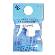 芬蒂思 克司博 75%消毒酒精居家用噴頭FD-200 (居家環境消毒的好幫手) 乾洗手專用 專品藥局【2013080】