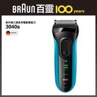 德國百靈 新BRAUN Series 3三鋒系列電鬍刀 3040s買就送★耳鼻毛刀