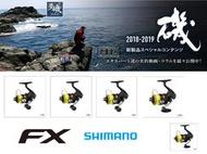 ☆~釣具達人~☆ (可刷卡)SHIMANO 2019年 FX 捲線器