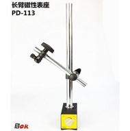PDOK PD-113大型長臂機械式萬向磁性表坐測量固定座百分表架 W58 [67479]