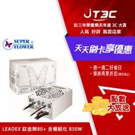【最高回饋23%】Super Flower 振華 LEADEX 850W 鈦金牌 80+ 全模組 電源供應器 SF-850F14HT