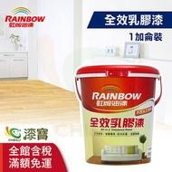 【漆寶】虹牌全效乳膠漆(1加侖裝)