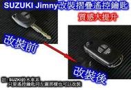 [[瘋馬車鋪]] SUZUKI Jimny SWIFT基本款 改裝摺疊遙控鑰匙 ~ 鈴木車系同樣式遙控鑰匙也可改裝